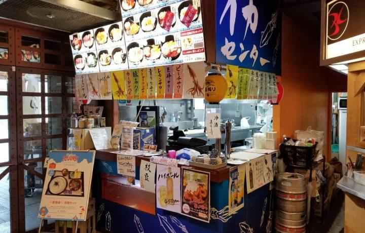 横浜イカセンター 赤レンガ特別支所