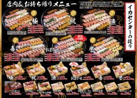 イカセンターの握り寿司、始めます。
